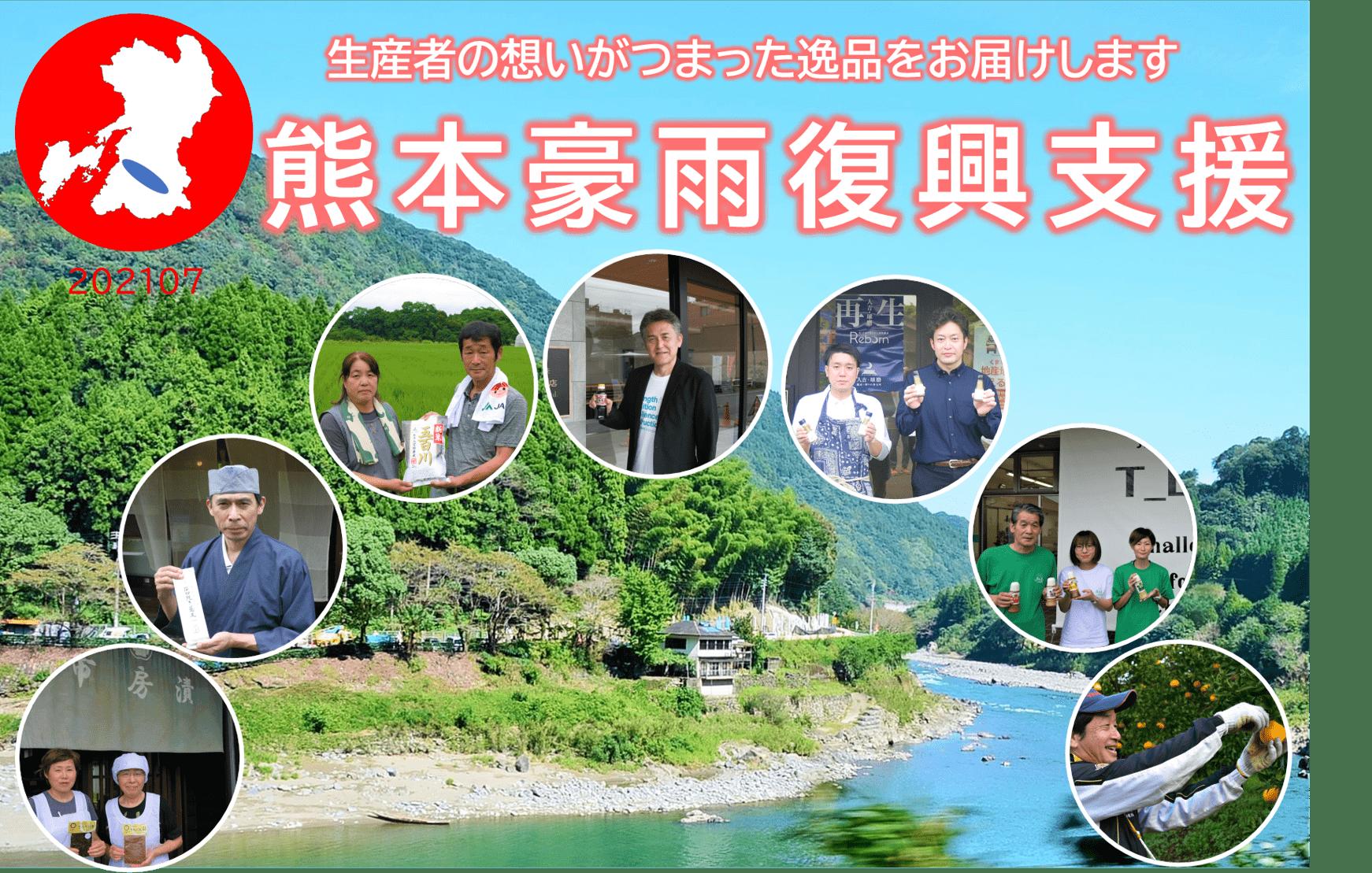 熊本県令和2年7月豪雨 復興応援プロジェクト